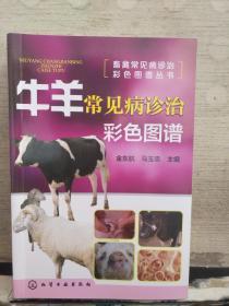 牛羊常见病诊治彩色图谱(2018.5重印)