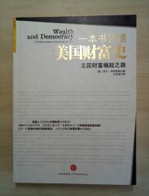 一本书读懂美国财富史:美国财富崛起之路