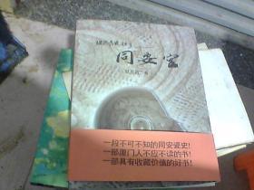 珠光青瓷故乡:同安窑