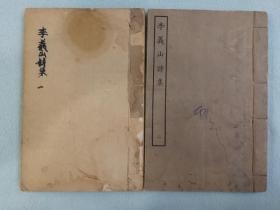 李义山诗集(二册六卷全)