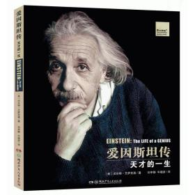 爱因斯坦传:天才的一生:The liff of a genius