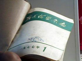 新医药学杂志【1977全年 共12本】【代售】馆藏内多中医内容