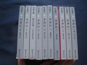 水浒伝(水浒传) 北方谦三作品  日本集英社2007到08年间出版 存九册 外加读本一册