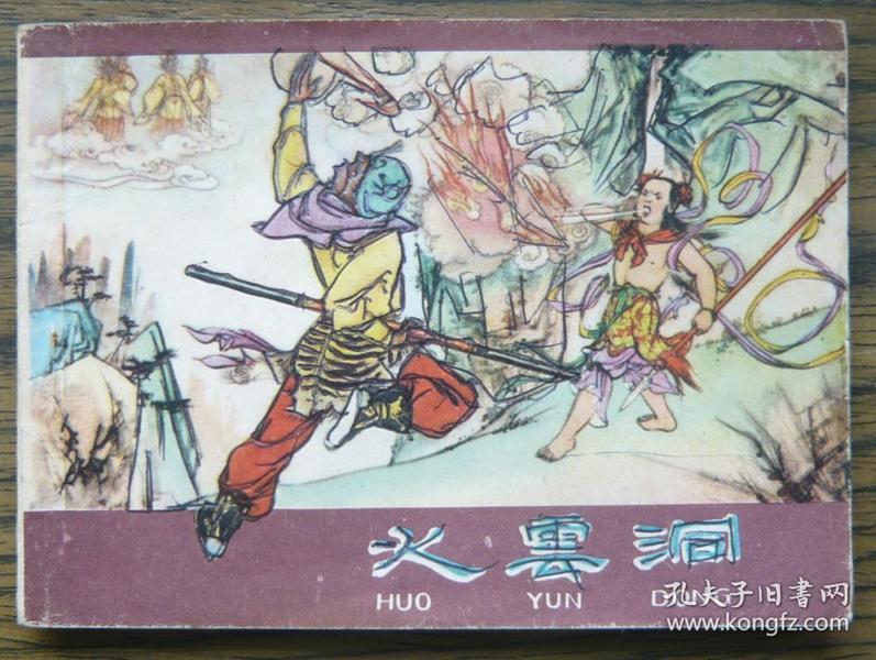 西游记 火云洞   (9-656)