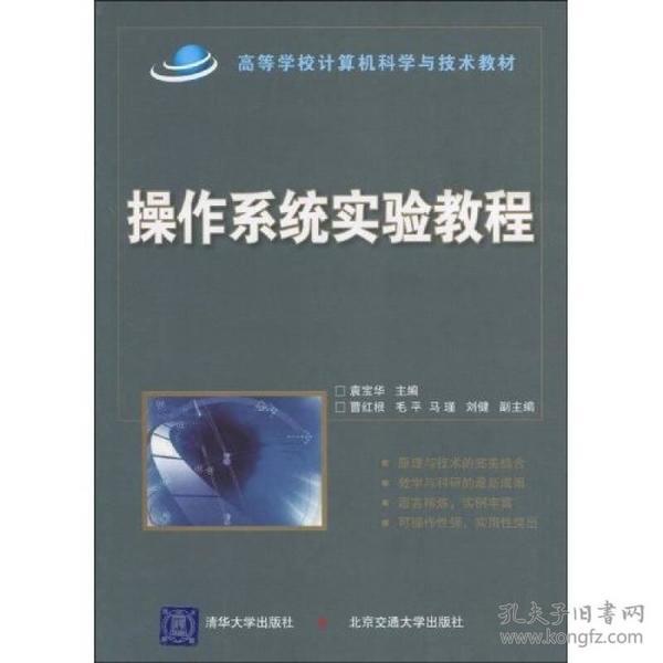 操作系统实验教程