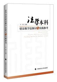 法学本科情景教学法探讨与实践参考