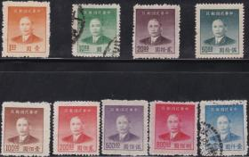 【民国邮票普50 上海大东一版孙像金圆邮票】