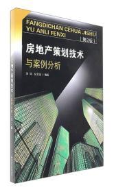 房地产策划技术与案例分析(第2版)