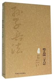 孙子兵法 三十六计(图文精释版)