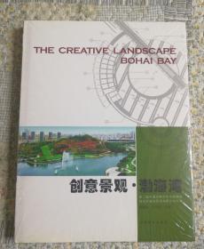 创意景观.渤海湾+创意景观.渤海湾《采薇》专刊〈全新未拆封〉