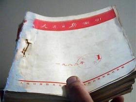 人民日报索引1982(1--12)期【代售】馆藏