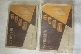 国产广播收音机手册  【1本的价格】