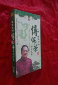 《国学大师傅佩荣讲座大全》【22张DVD光盘全】