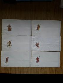 水浒人物空白信封: 卢俊义,公孙胜,关胜,董平,欧鹏,彭鱾 六枚