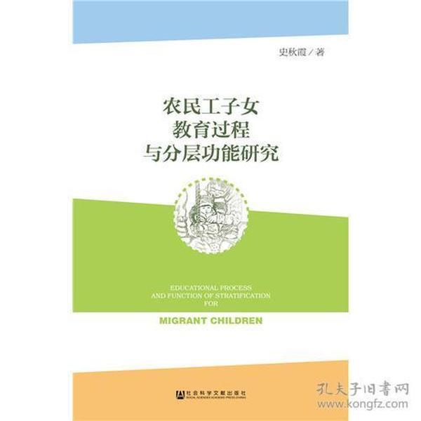 农民工子女教育过程与分层功能研究