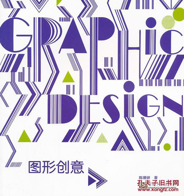 二手包邮 图形创意 陈珊妍 东南大学出版社