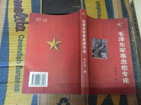 毛泽东军事思想专论(林宏信签名本)05年1版1印2000册