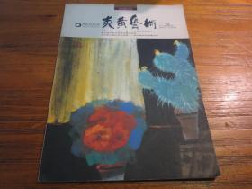 《炎黄艺术 1992年10月号 第38期(林风眠专辑)》