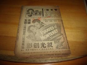 早期西片名作欣赏--钗光剑影---民国37年-广州新华戏院-第178期--电影戏单1份---长条型2面,-以图为准.按图发货