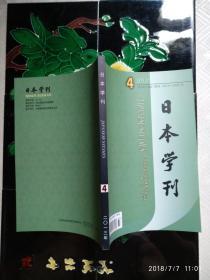日本学刊2013年第4期