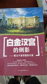 二手正版白金汉宫的倒影:看日不落帝国的兴衰9787505723832