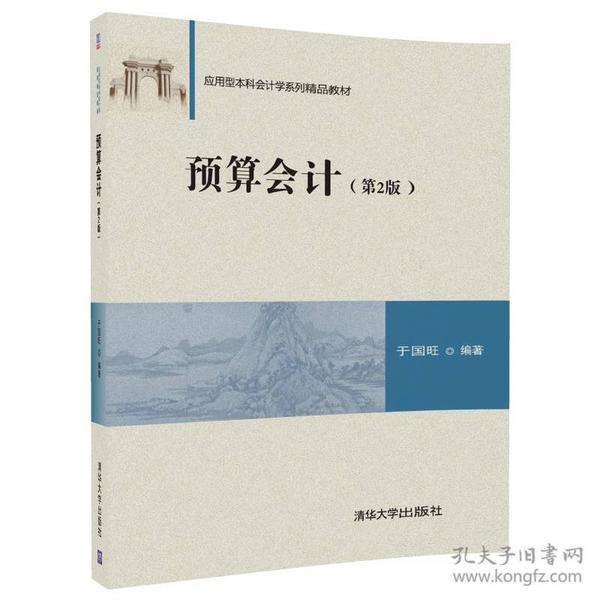 预算会计(第2版)/应用型本科会计学系列精品教材