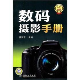 數碼攝影手冊