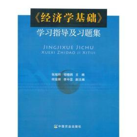 9787109231221《经济学基础》学习指导及习题集