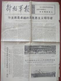 解放军报1976年11月30日毛主席语录《你办事我放心》,华主席是卓越的马克思主义领导者,剥开大野心家江青的画皮,江青反革命言论选批,四人帮是挂着左派招牌的极右派。(详见说明)