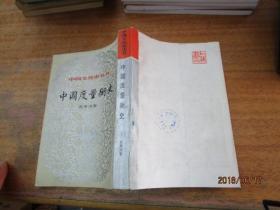 中国度量衡史(本书根据商务印书馆1937年版影印)84年1版1印
