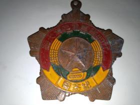 纪念章(江西省首届英模大会纪念章)老纪念章
