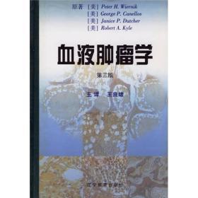 正版送书签tg-(精)血液肿瘤学-9787538255553