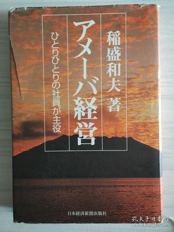 日文原版  アメーバ経営   稲盛和夫