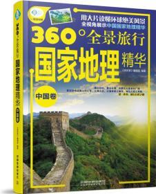 360度全景旅行国家地理精华:中国卷