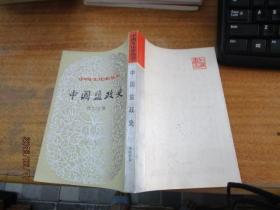 中国文化史丛书:中国盐政史