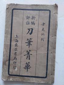 刀笔菁华             一册全