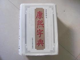 康熙字典 精装本