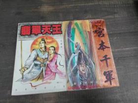 翡翠天王巷一 + 翡翠天王卷二【宫本千军】两本合售