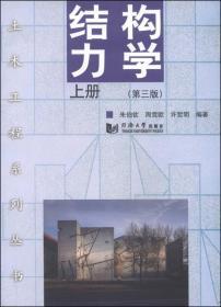 土木工程系列丛书:结构力学(上册)(第3版)