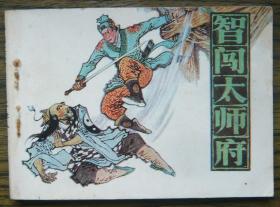智闯太师府   (9-657)
