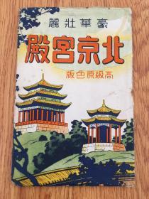 1938年侵华战时日本发行高级原色版【军事邮便】明信片《北京宫殿》一套9枚,每枚背面都盖有纪念印戳