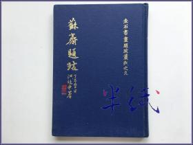 苏斋题跋  1977年学海出版社初版精装