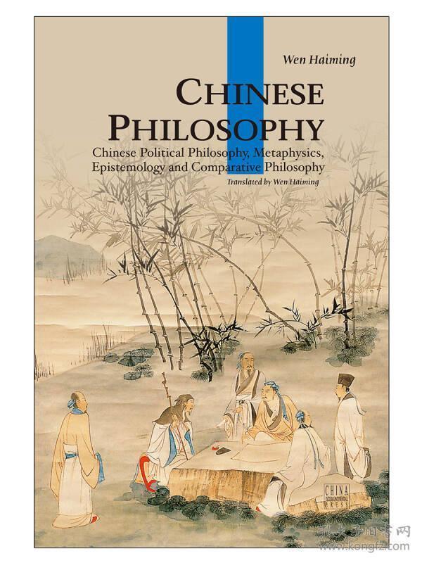 人文中国书系-中国哲学思想(英)