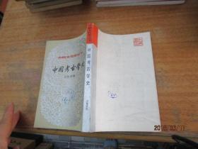 中国文化史丛书 中国考古学史