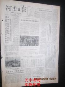 """【报纸】河南日报 1985年5月30日【上海塑像设碑纪念""""五卅""""六十周年】"""