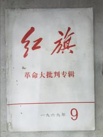 红旗:革命大批判专辑(1969.9)(带毛主席语录)