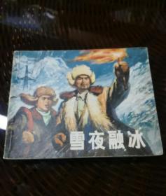雪夜融冰(文革时期经典连环画,1972年一版一印)