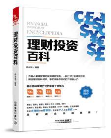 理財投資  百科