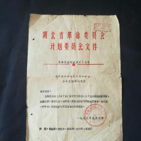 1979年《湖北革命委员会计划委员会文件~同意预审室,办公室新建面积一千平米》
