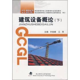 建筑设备概论(下)